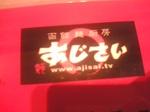 函館 006.jpg