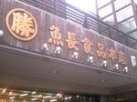 函館 010.jpg